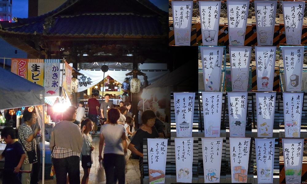 長野市中御所百万八千日縁日川柳灯籠