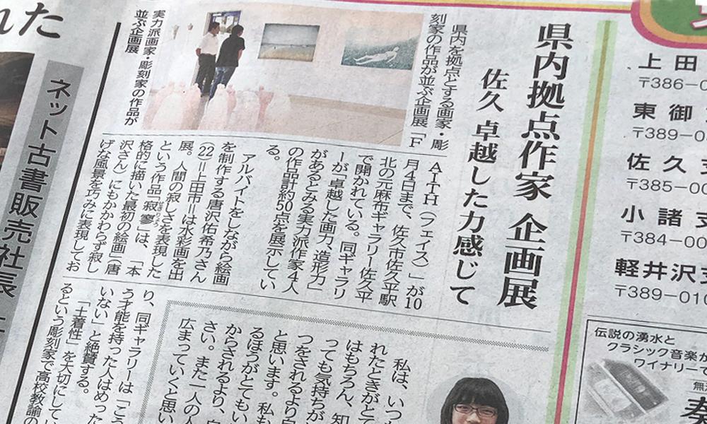 FATH信濃毎日新聞報道紙面