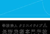 長野美術専門学校へ進学
