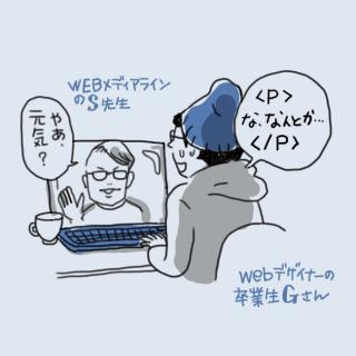 WEBデザイナーの卒業生と先生